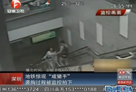 [视频]深圳地铁惊现咸猪手袭胸过程被监控拍