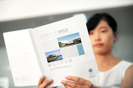 中南大学 新生手册多了温馨的 唠叨