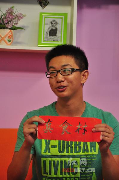 90后湘大学子淘宝卖腊肉:黄村长的青春自己