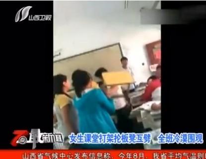 [视频]围观女生打架抡板凳互劈女生a视频实拍生理心理健康全班v视频图片