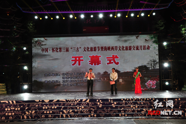 """9月14日晚,2013年中国・怀化第三届""""三古""""文化旅游节暨海峡两岸文化旅游交流月活动开幕式在芷江举行。"""