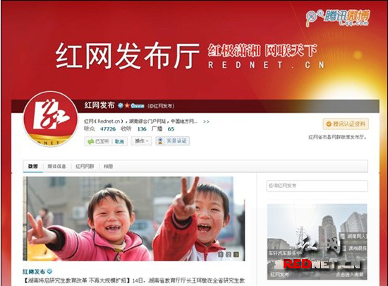 红网发布厅首页截图。