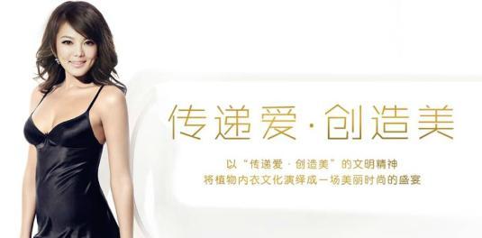 诗曼芬品牌代言人 李湘