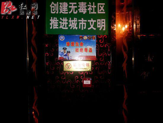 沅陵县开展大队禁毒娱乐场所涉毒清查行动别墅装修风格:图片