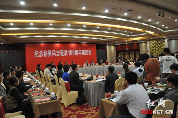 纪念杨勇同志诞辰100周年座谈会在湖南浏阳举行。