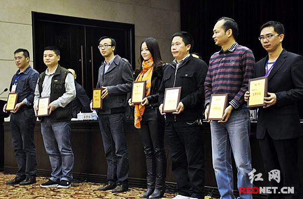 會議對部分紅網分站與手機報建設工作先進單位進行了表彰。