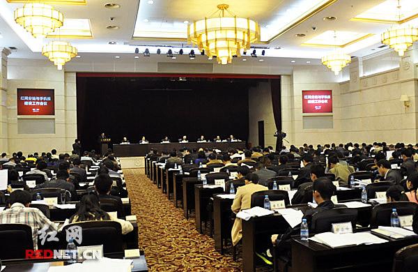 11月1日,红网分站与手机报建设工作会议暨全省互联网业务培训班在长沙举行。