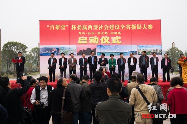 """11月5日,""""百雄堂""""杯娄底两型社会建设全省摄影大赛启动仪式在娄底市孙水公园隆重举行。"""