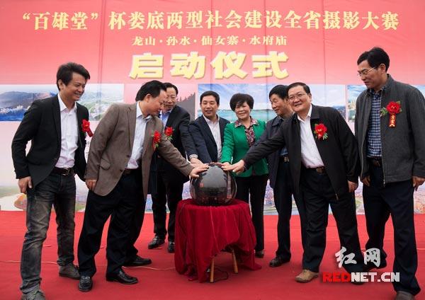 湖南省摄影家协会和娄底市有关领导共同启动摄影大赛。