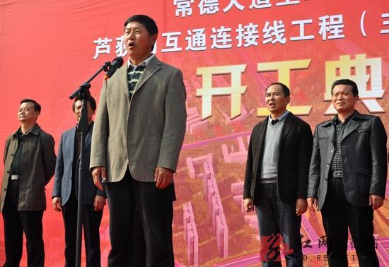 常德二广高速芦荻山互通连接线工程开始全线施工