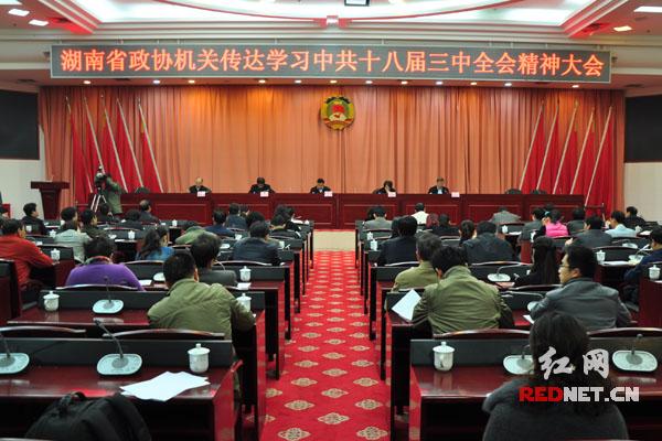 湖南省政协机关传达学习中共十八届三中全会精