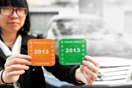 机动车环保检验合格标志分为绿色环保检验合格