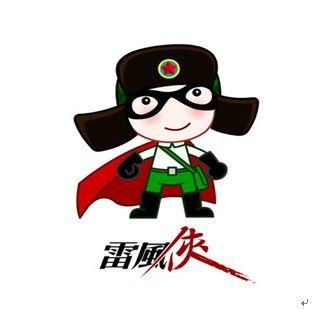 """详解卡通动漫人物""""雷风侠""""的前世今生;"""