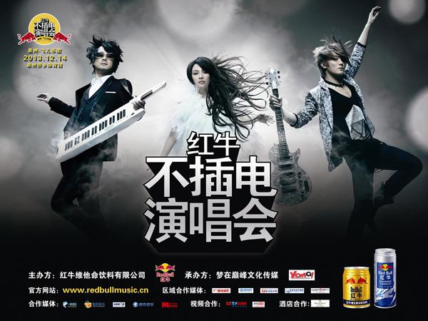 飞儿乐团演唱会海报