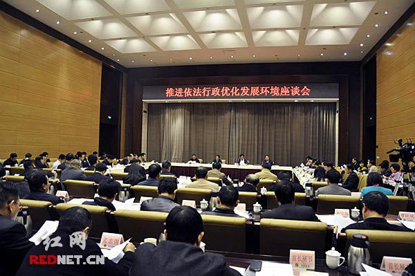 12月9日下午,湖南省推进依法行政、优化发展环境座谈会在长沙召开。