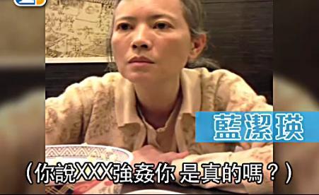 [视频]蓝洁瑛痛苦自白 曾被两影坛大哥强奸(图