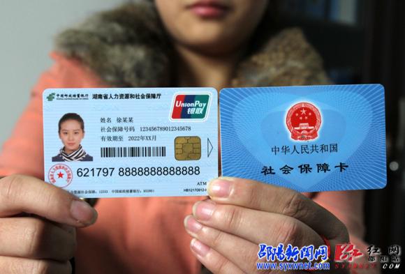 邵阳社会保障卡项目正式启动