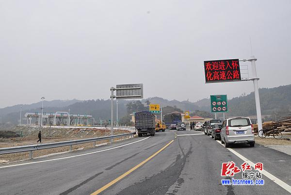 怀通高速今日正式通车 绥宁结束无高速公路历史