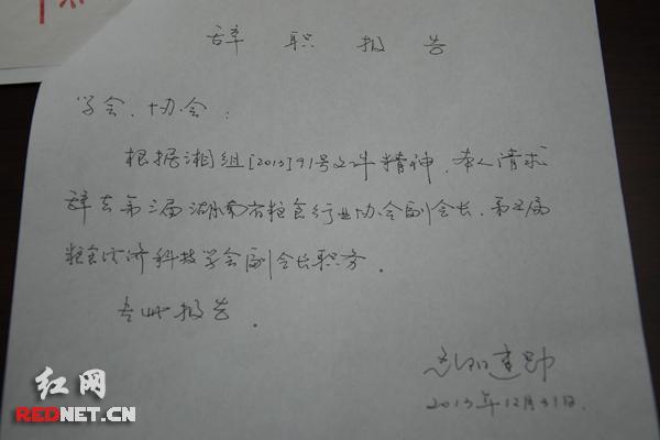 湖南省粮食局办公室主任欧阳建勋的辞职报告.