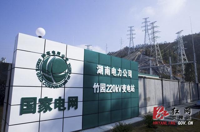 炎陵县首座智能化220千伏变电站顺利投运