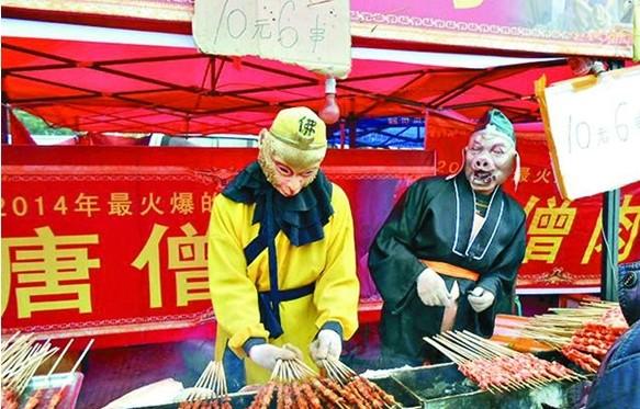 延安:街头表情扮孙悟空卖唐僧肉惹众议(图)替换图小贩包图片
