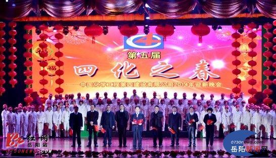 """四化建举办第五届""""四化之春""""2014迎新晚会图片"""