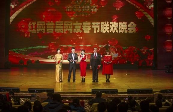 2014首届红网网友春节联欢晚会