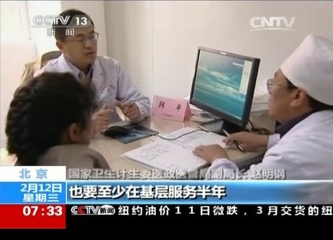 [医院]支援视频城乡对口关注a医院计生委:三级打孔机视频图片