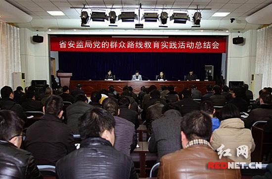 湖南省安监局召开群众路线教育实践活动总结会