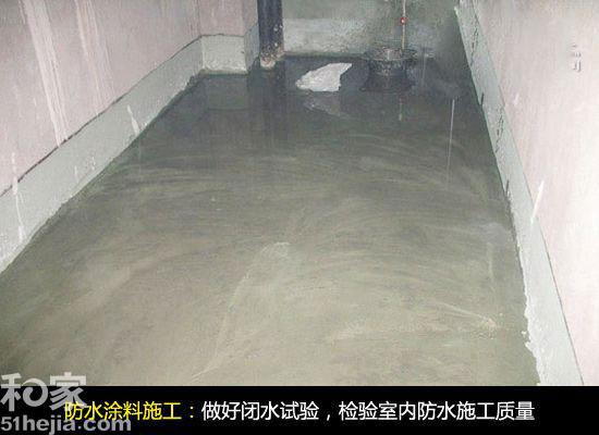 不同的防水涂料施工方法均不相同