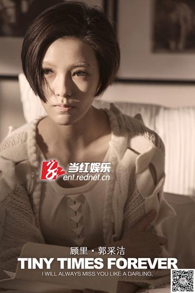 """《小时代3》""""顾氏夫妇""""杀青 曝关键悲痛剧情图片"""