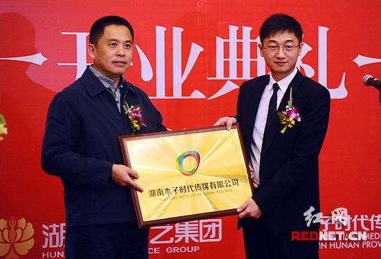 湖南省演艺集团董事长吴友云为木子时代传媒授牌。