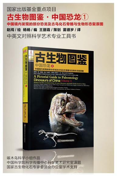 近500种古生物化石骨骼结构的科学复原