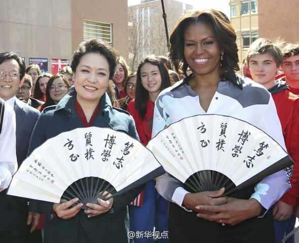 在北师大二附中参观结束时,学生们向彭丽媛和米歇尔赠送印有校训的折扇。