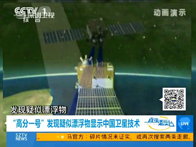 高分一号发现疑似漂浮物显示中国卫星技术截图