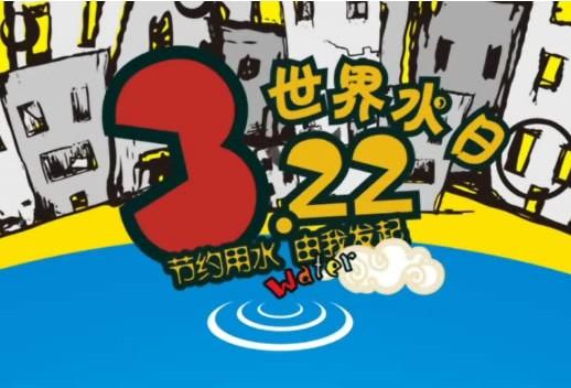 """长沙县水务局联合长沙县农业行政执法大队,开展""""世界水日""""法制宣传"""