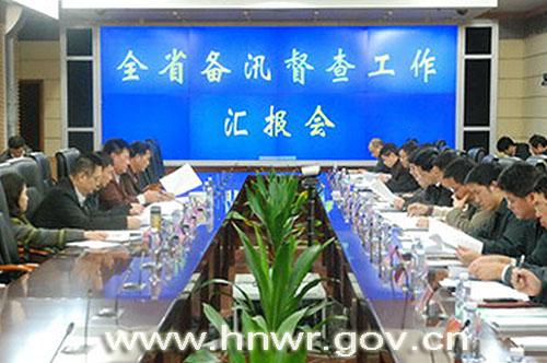 湖南省防指召开全省备汛工作督查汇报会。