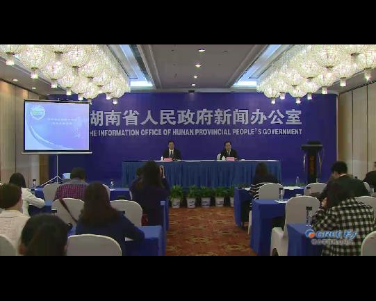 湖南省第一次地理国情普查工作等方面情况新闻发布会