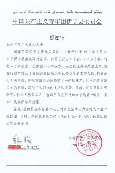 共青团新疆伊宁县委员会发布的感谢信.
