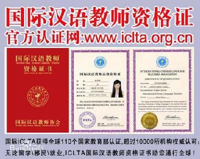 :国际汉语教师协会 对外汉语教师资格证培训热