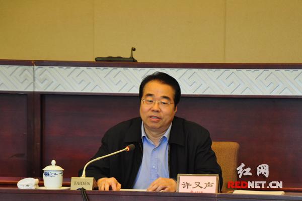 湖南省委常委、宣传部部长许又声出席会议并讲话。