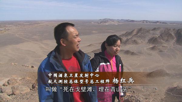 杨红兵-酒泉卫星发射中心航天测控总体型号总工程师
