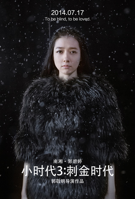 小时代3封面海报_