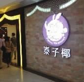 吴昕的餐厅_吴昕的泰国餐厅_李易峰与吴昕恋情