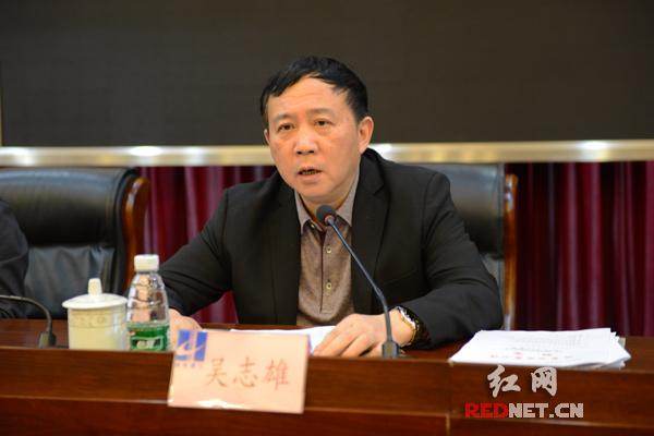 湖南省国资委主任吴志雄出席会议并讲话