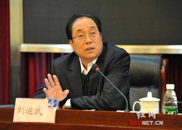 会议由湖南建工集团董事长、党委书记刘运武主持
