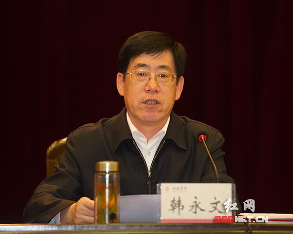 湖南省委常委、省委秘书长韩永文主持大会。
