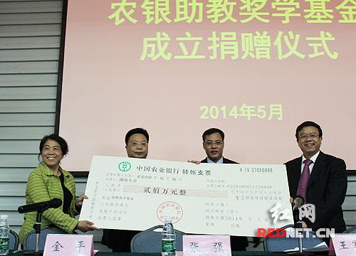 中国农业银行捐资200万元在湖南