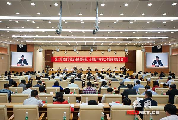 5月21日上午,湖南召开第二批教育实践活动查摆问题、开展批评环节工作部署视频会议。