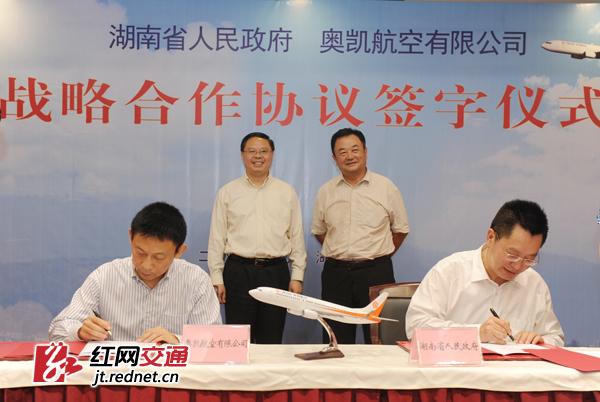 2014年5月23日,湖南省人民政府与奥凯航空有限公司签署《战略合作协议》。